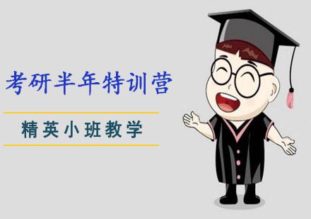 重慶考研培訓-考研半年特訓營