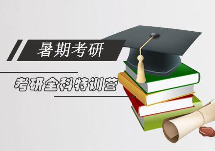 重慶考研培訓-考研全科暑期特訓營