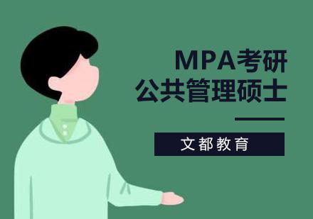 北京MPA培訓-MPA公共管理碩士培訓