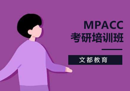 北京MPACC培訓-MPAcc考研班