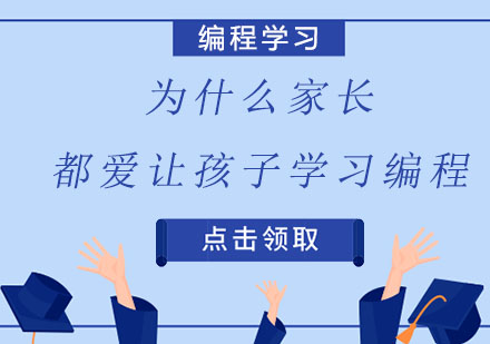 在廣州為什么家長都愛讓孩子學習少兒編程課程?