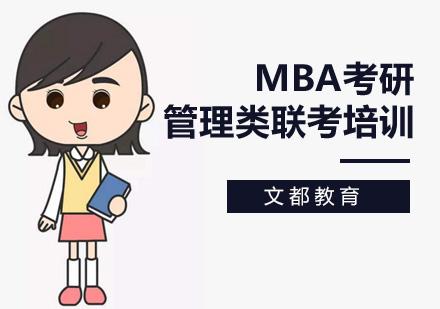 北京MBA培訓-MBA考研輔導班