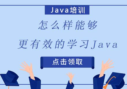 广州Java培训机构,解析怎么样能够更有效的学习!