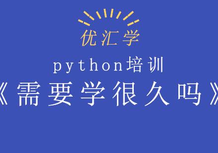 广州python培训需要学很久吗?