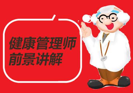 广州健康管理师培训机构,解析健康管理师就业前景!