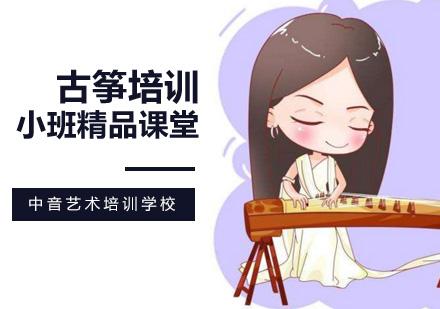 北京古箏培訓機構-古箏培訓學校-古箏培訓班哪個好
