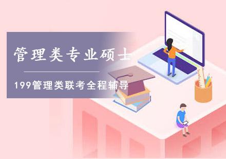 重慶碩士培訓-199管理類專業碩士聯考輔導課程
