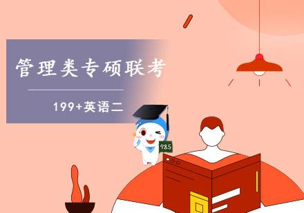 重慶碩士培訓-「199+英語二」管聯超級圓夢卡