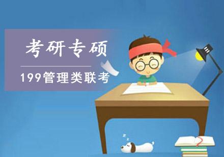 重慶碩士培訓-考研專碩199管理類聯考培訓班