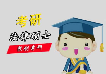 重慶碩士培訓-考研法律碩士「非法學」培訓全程班