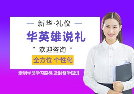 上海禮儀培訓師培訓-華英雄說禮