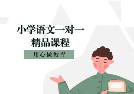 天津小學輔導培訓-小學語文一對一精品課程
