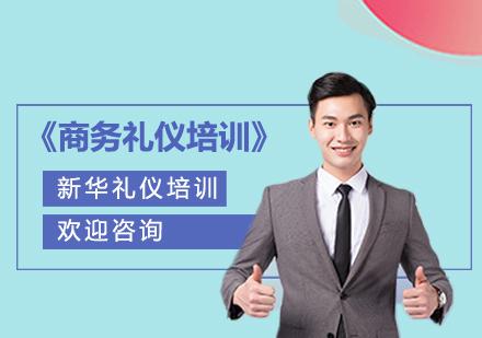 上海禮儀培訓師培訓-商務禮儀培訓