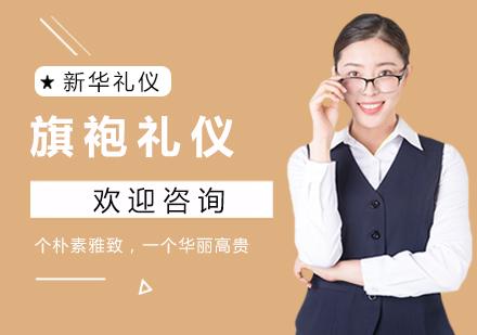 上海禮儀培訓師培訓-旗袍禮儀課程