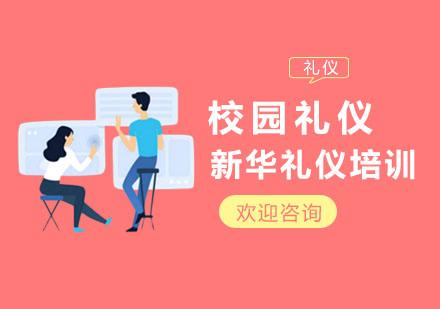 上海禮儀培訓師培訓-校園禮儀培訓