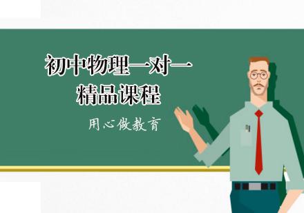 天津初中輔導培訓-初中物理一對一精品課程