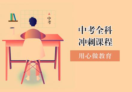 天津初中輔導培訓-中考全科沖刺課程