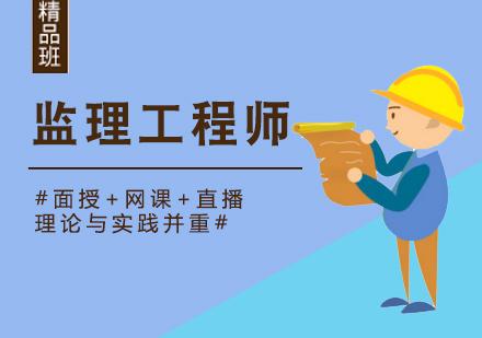 福州監理工程師培訓-注冊監理工程師培訓
