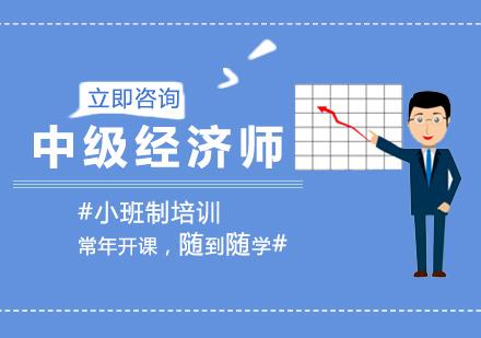 福州經濟師培訓-中級經濟師培訓