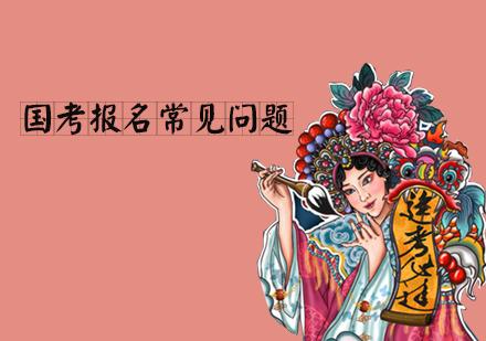 國考報名常見問題-天津國考培訓機構