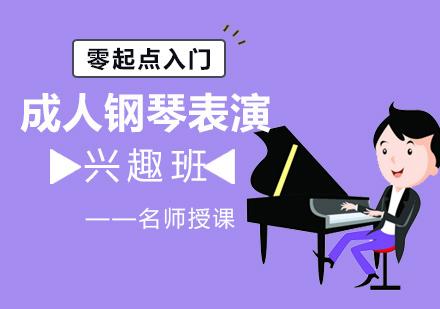 福州樂器培訓-成人鋼琴表演課程