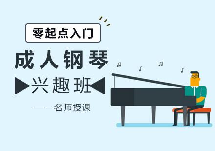 福州樂器培訓-成人鋼琴興趣班