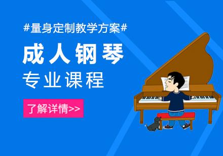 福州樂器培訓-成人鋼琴專業課程