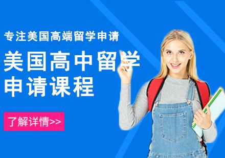 重慶美國留學培訓-美國高中留學申請課程