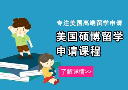 重慶美國留學培訓-美國碩博留學申請課程