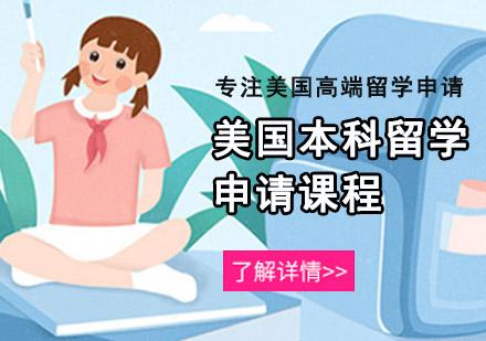 重慶美國留學培訓-美國本科留學申請