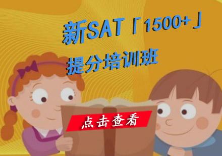 重慶SAT培訓-新SAT「1500+」提分培訓班
