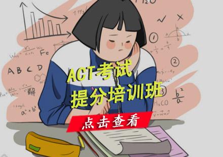 重慶ACT培訓-ACT考試提分培訓班