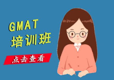 重慶GMAT培訓-GMAT培訓班