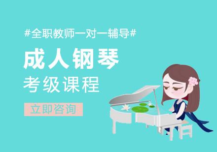 福州樂器培訓-成人鋼琴考級課程