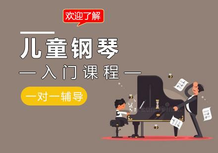 福州樂器培訓-兒童鋼琴入門課程