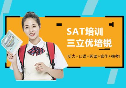 上海SAT培訓-SAT培訓