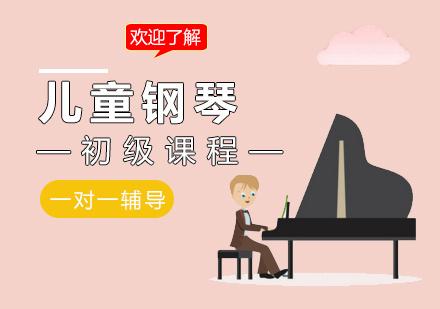 福州樂器培訓-兒童鋼琴初級課程