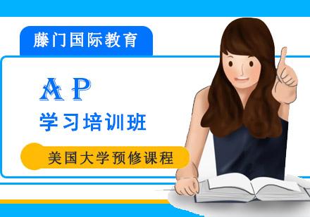 AP學習培訓班