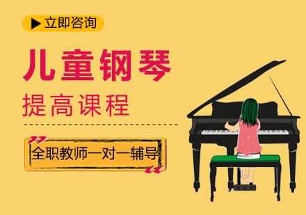 福州樂器培訓-兒童鋼琴提高課程