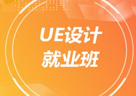 北京UI交互設計培訓-UE設計就業班