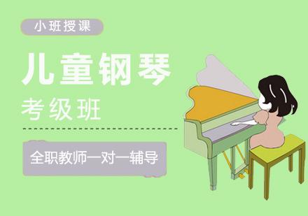 福州樂器培訓-兒童鋼琴考級班