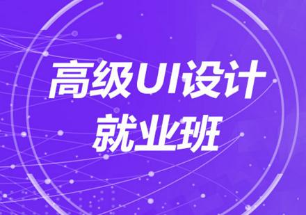 北京UI交互設計培訓-高級UI設計就業班