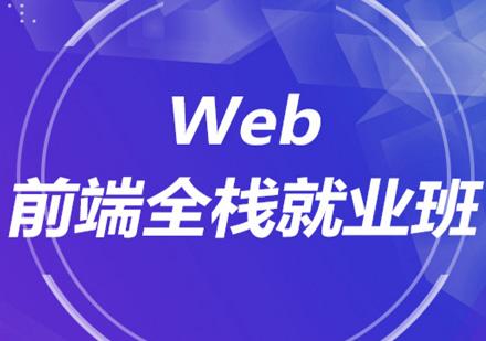 北京Web前端開發培訓-web前端全棧就業班