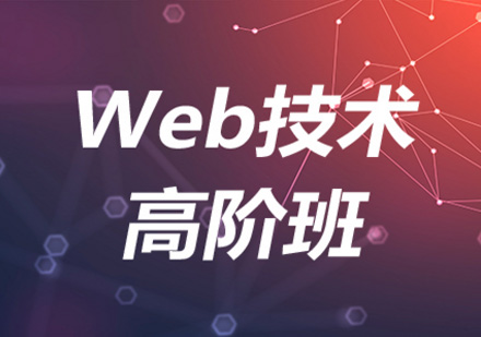 北京Web前端開發培訓-Web技術高階班