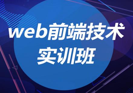 北京Web前端開發培訓-web前端技術實訓班