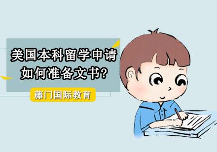 美國本科留學申請如何準備文書?