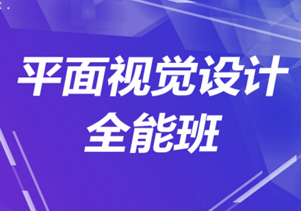 北京平面視覺設計培訓-平面視覺設計全能班