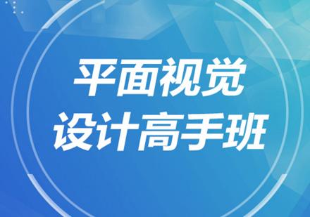 北京平面視覺設計培訓-平面視覺設計高手班