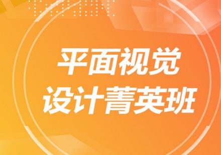北京平面視覺設計培訓-平面視覺設計精英班