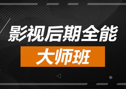 北京影視后期培訓-影視后期全能大師班
